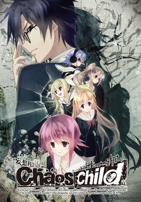 【WIN一般】 CHAOS;CHILD ※取寄せ商品