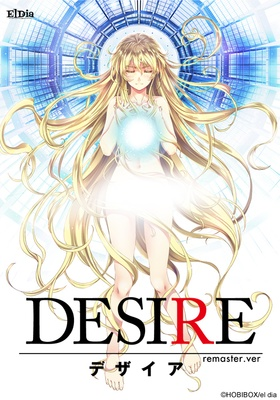 【WIN一般】 DESIRE remaster ver. ※取寄せ商品
